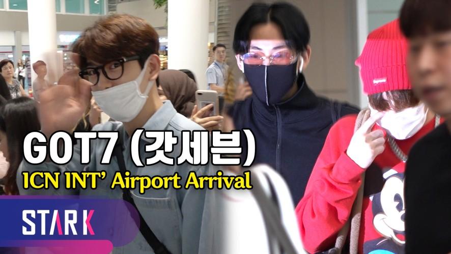 글로벌 대세 갓세븐, 북남미 투어 마치고 한국 도착! (20190719_ICN INT' Airport Arrival)