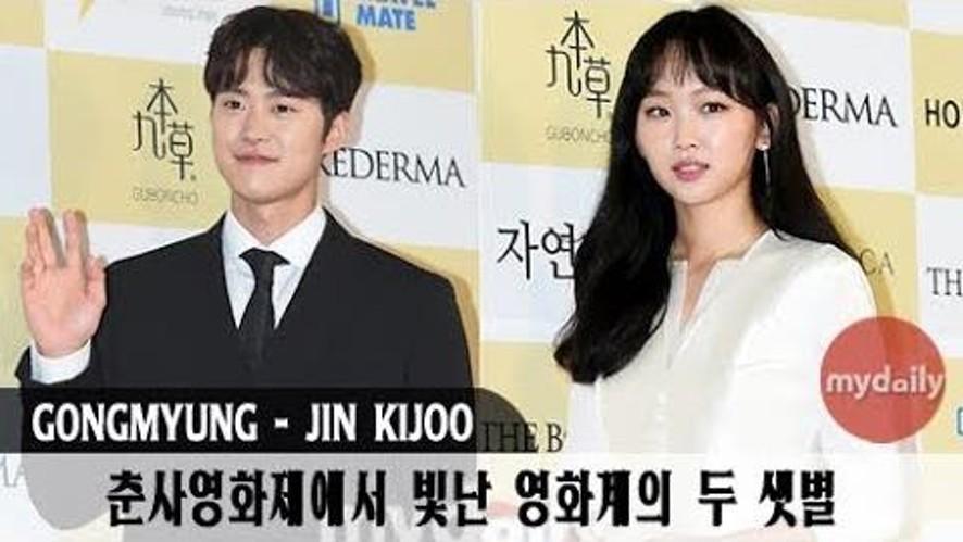 "[GONG MYUNG-JIN Ki JOO] ""Rising stars of the film industry"""