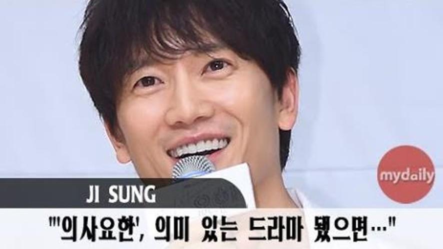 "[JI SUNG] ""I hope 'Doctor John' becomes a meaningful drama"""