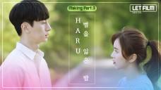 [여행에서로맨스를만날확률1.5] OST 발매기념!! HARU_별을 잃은 밤 스페셜 메이킹