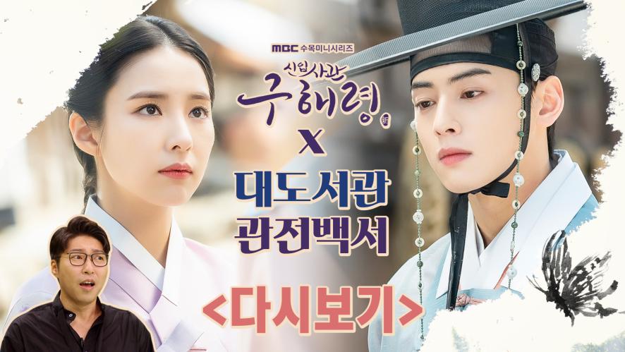 [선공개] 신입사관 구해령x대도서관 관전백서2 '몰아보기'