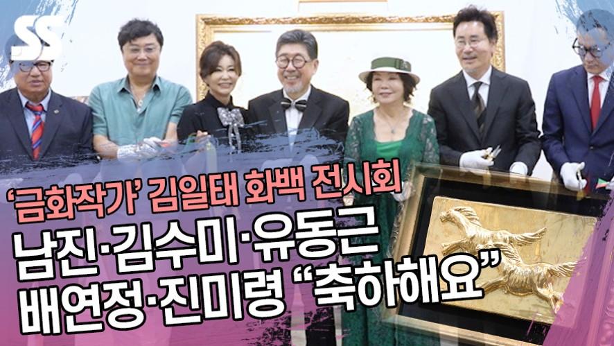'금화 작가' 김일태 화백, 전시회 개최…남진·유동근부터 김수미까지 참석!