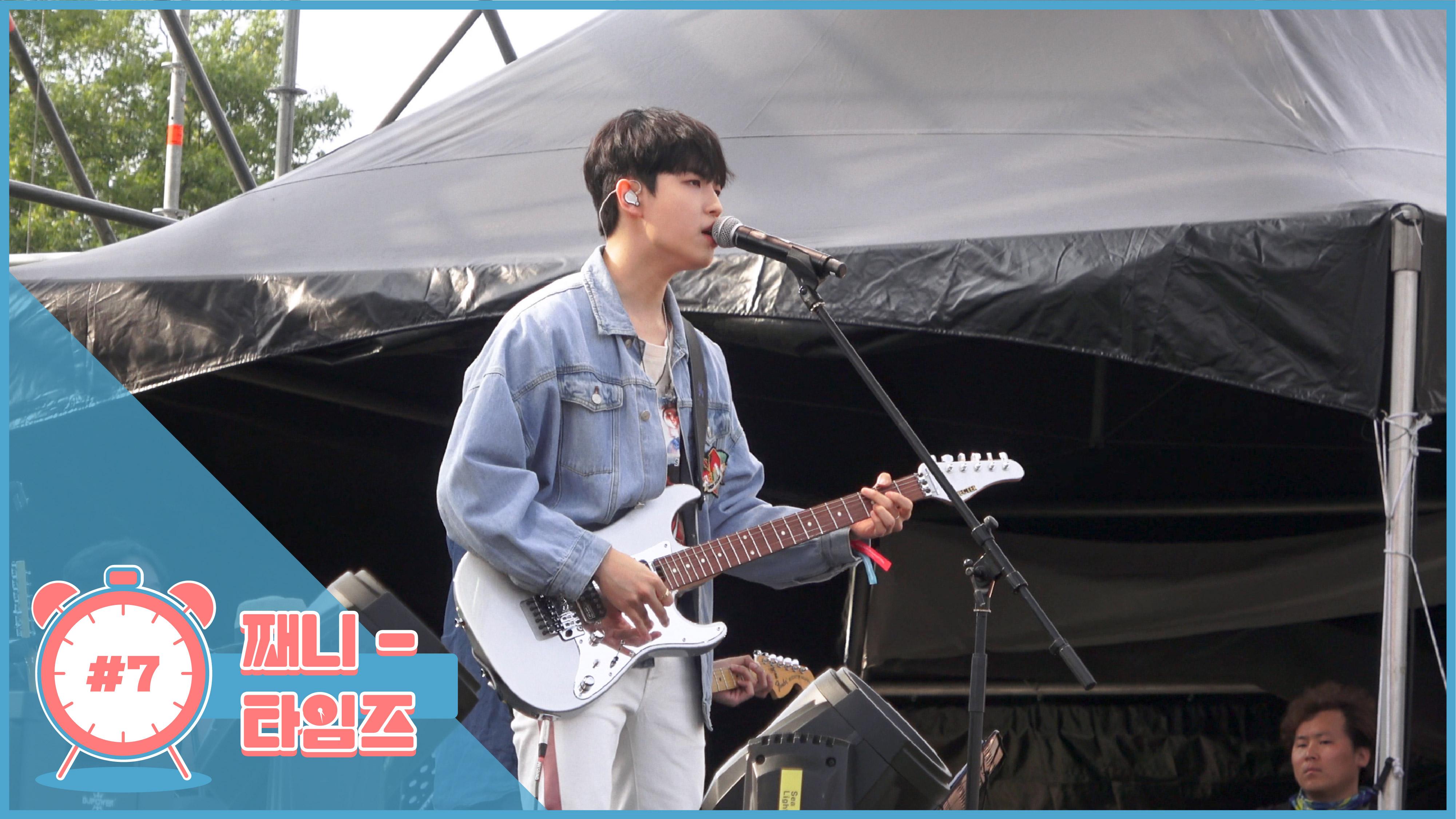 [🎬] 째니타임즈⏰ EP.07 서울파크뮤직페스티벌 비하인드
