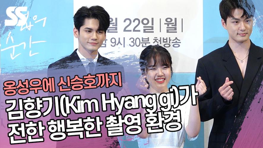 옹성우에 신승호까지…김향기(Kim Hyang gi)가 전한 행복한 촬영 환경 ('열여덟의 순간' 제작발표회)