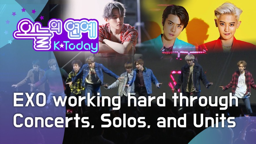 [K Today] EXO working hard in July through Concerts, Solos, and Units(7월에도 열일하는 엑소!)