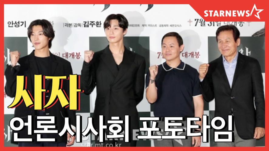 ★'사자' 박서준-안성기-우도환  압도적 분위기  / 언론시사회 포토타임★