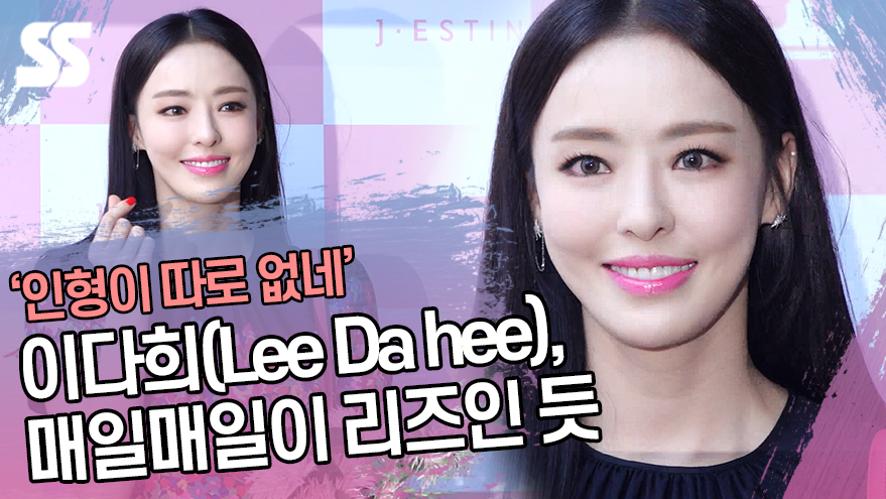 이다희(Lee Da hee), 매일매일이 리즈인 듯 '인형이 따로 없네' (제이에스티나 포토월)