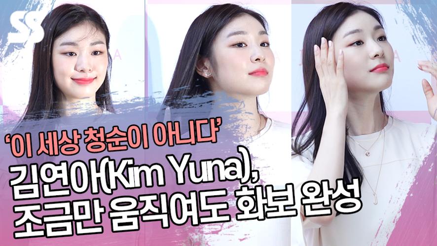 """""""이 세상 청순이 아니다"""" 김연아(Kim Yuna), 조금만 움직여도 화보 완성 (제이에스티나 포토월"""
