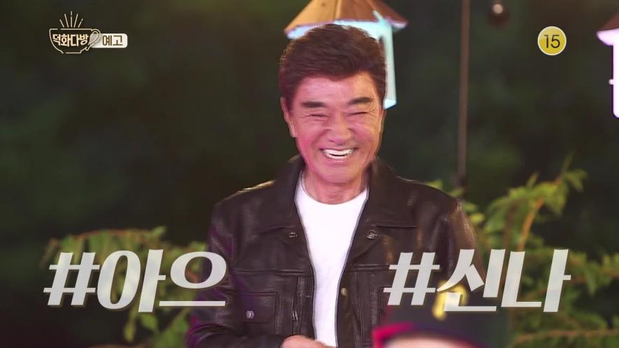 [덕화다방] 덕화TV 시즌 2 / 7월 23일 오후 8시 55분 첫 방송 🎙