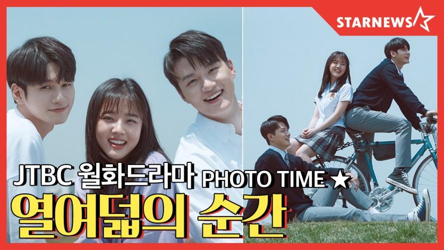 ★ 매너손 장착한 김향기 '열여덟의 순간' 제작발표회 PHOTO TIME★
