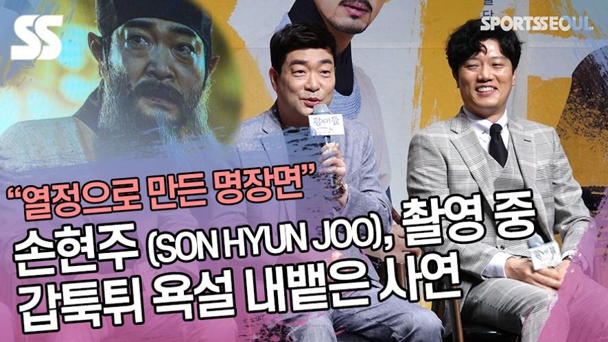 손현주 (SON HYUN JOO), 촬영 중 갑툭튀 욕설 내뱉은 사연 ('광대들: 풍문조작단' 제작보고회)