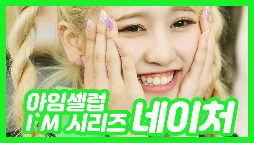 [I'm Celuv] 네이처, I'M 시리즈~ (Celuv.TV)