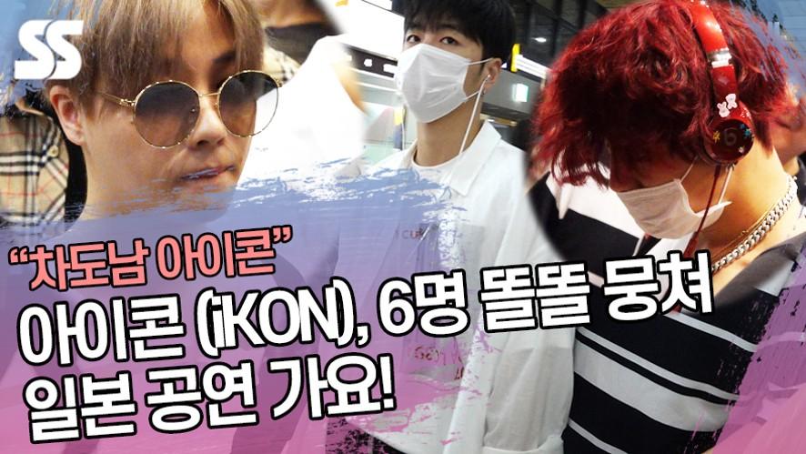 아이콘 (iKON), 6명 똘똘 뭉쳐 일본 공연 가요! (김포공항)