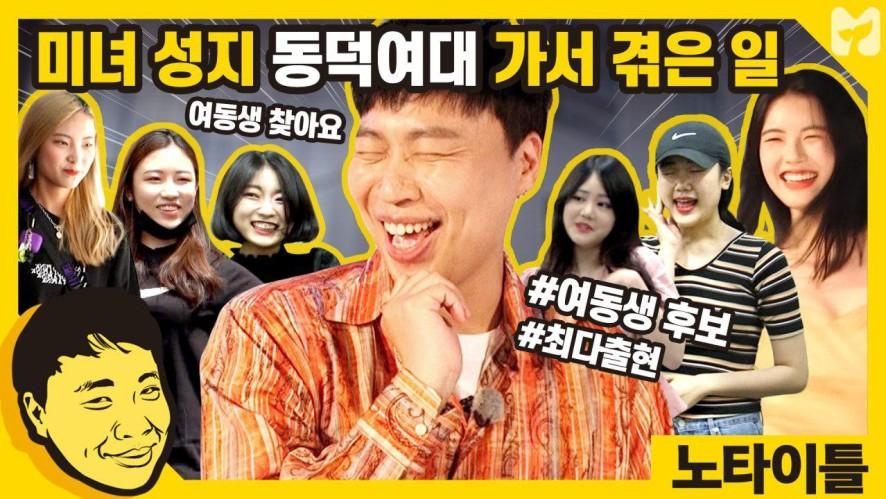 이상준 드디어 ★여대 입성★ 사심 방송으로 소원 성취하다 <이상준의 노타이틀> 19화