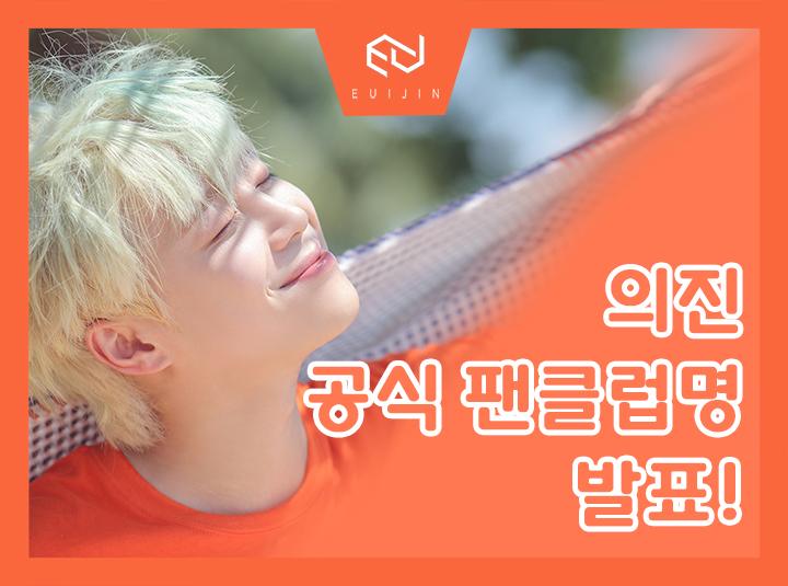 의진 공식 팬클럽명 발표!