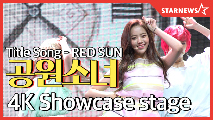★공원소녀(GWSN) 'RED-SUN' Showcase Stage★