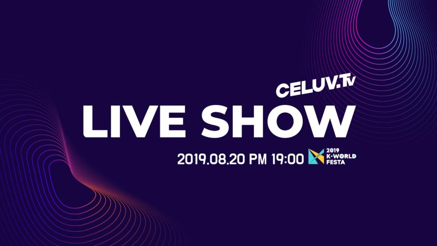 [Celuv.TV Special] 셀럽티비 라이브쇼 Teaser in K-WORLD FESTA (Celuv.TV)