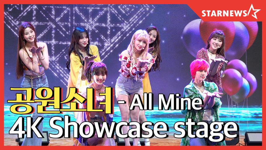 ★공원소녀(GWSN) 'All Mine' Showcase Stage★