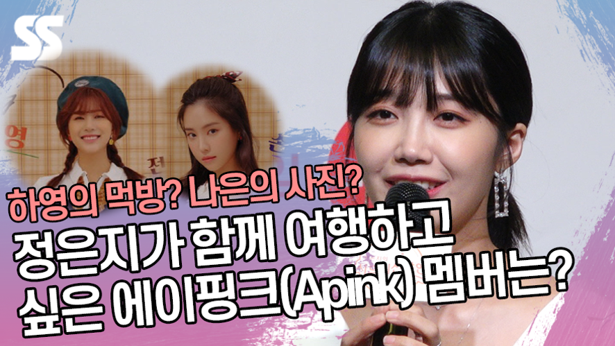정은지(Jung Eun ji)가 함께 여행하고 싶은 에이핑크(Apink) 멤버는?('시드니 선샤인' 공동인터