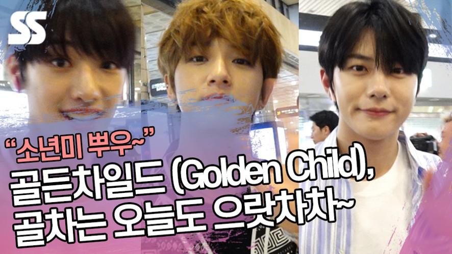 골든차일드 (Golden Child), 골차는 오늘도 으랏차차~ (김포공항)