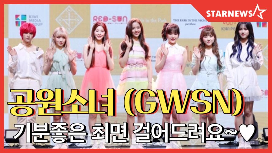★공원소녀(GWSN) '예쁜 애 옆에 예쁜 애' 핫루키의 포토타임★