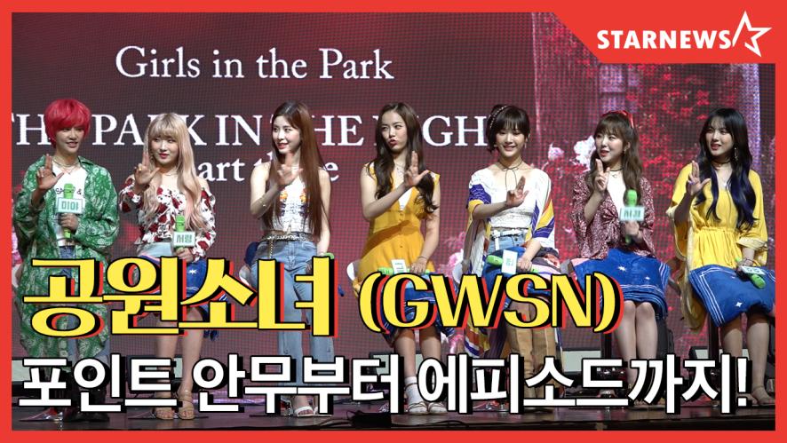 ★ 공원소녀 (GWSN)  포인트 안무부터 에피소드까지!★