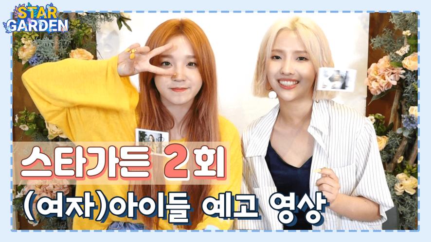 [스타가든 예고] 아이~ 안녕하세요 아이들 '우기&소연'입니다! (STAR GARDEN)