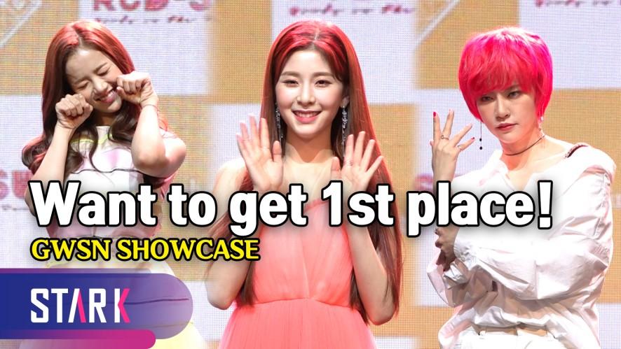 """공원소녀, """"이번에는 후보 말고 1위"""" (GWSN Showcase)"""