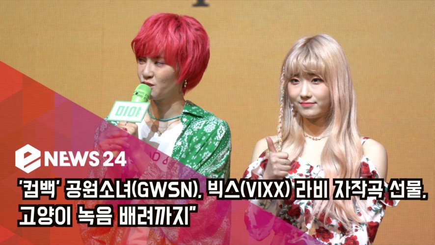 """""""Comeback"""" GWSN, VIXX's Ravi gifts a song, even recording cat sounds"""