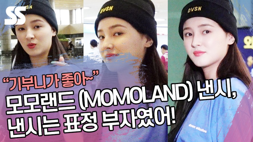 모모랜드 (MOMOLAND) 낸시, 낸시는 표정 부자였어! (김포공항)