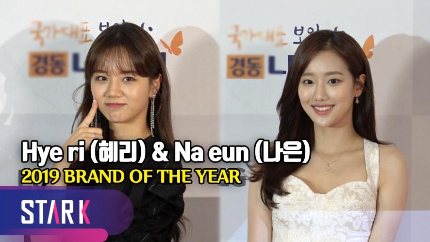 혜리·나은, 누가 누가 더 예쁘나? (Hye ri·Na eun, 2019 BRAND OF THE YEAR)