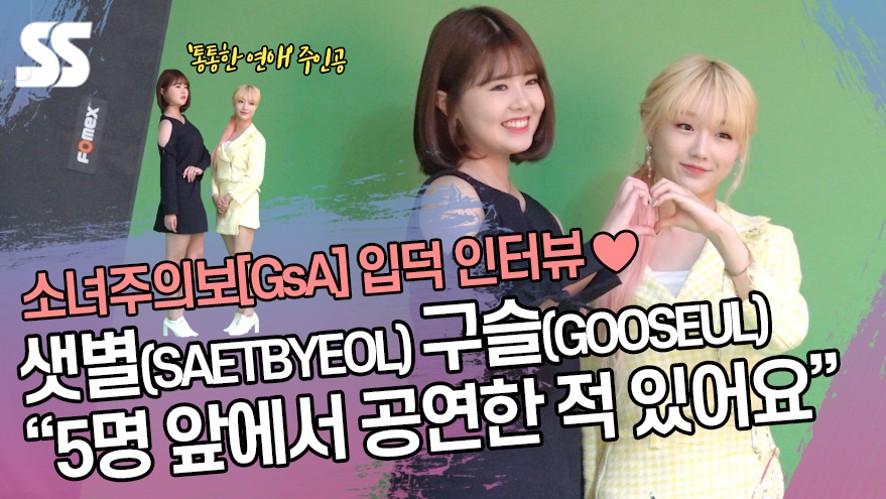 '통통한 연애' 구슬(Gooseul)·샛별(Saetbyeol), 입덕 '각' 서는 인터뷰! 귀엽고 멋지고 다해!