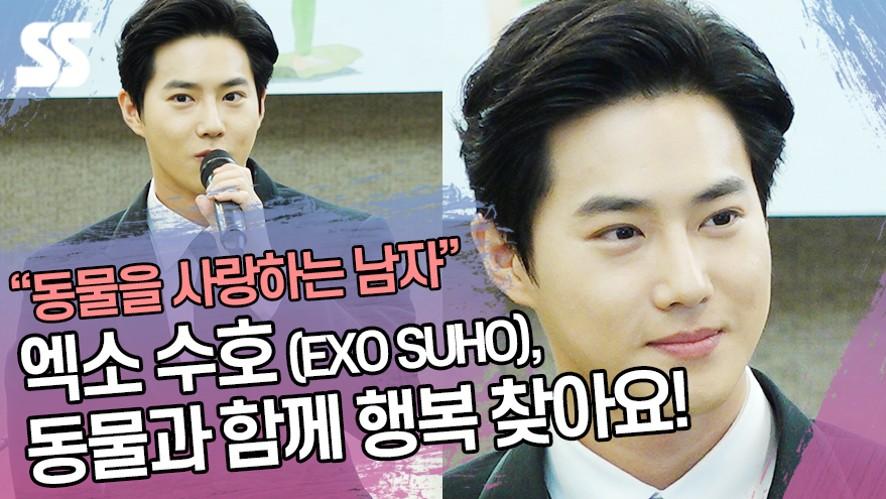 엑소 수호 (EXO SUHO), 동물과 함께 행복 찾아요! ('순천만세계동물영화제 홍보대사 위촉식')