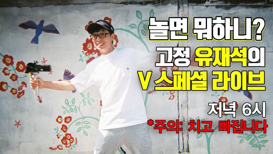 """""""How Do You Play?"""" Yoo Jae Suk's Special V LIVE!"""
