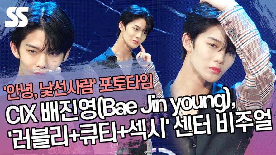 CIX 배진영(Bae Jin young), '러블리+큐티+섹시' 다한 센터 비주얼 ('안녕, 낯선사람' 포토타임)