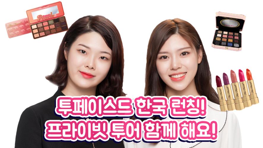 Too Faced Korea Flagship Store Private Tour