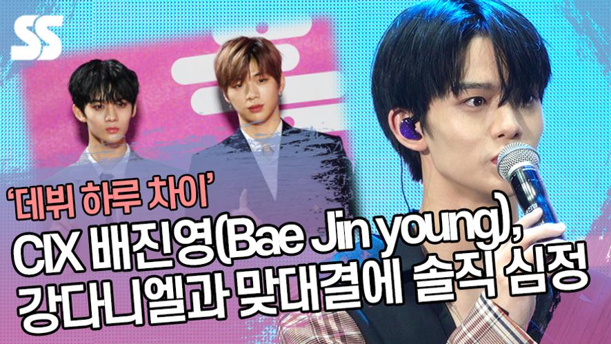 '데뷔 하루 차이' CIX 배진영(Bae Jin young), 강다니엘과 맞대결에 솔직 심정 ('안녕, 낯선사람'