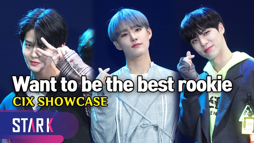 """CIX 배진영, """"강다니엘과 무대에서 다시 만나고파"""" (""""Want to be the best rookie"""", CIX Showcase)"""