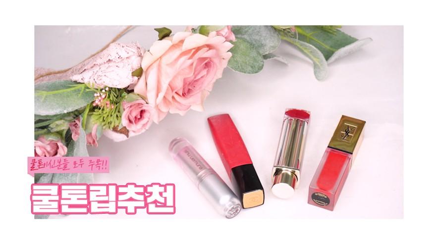 [1분팁] 여름 쿨톤 립 비교 추천 💄💋/[1-min tip] Comparing summer cool tone lipsticks 💄💋
