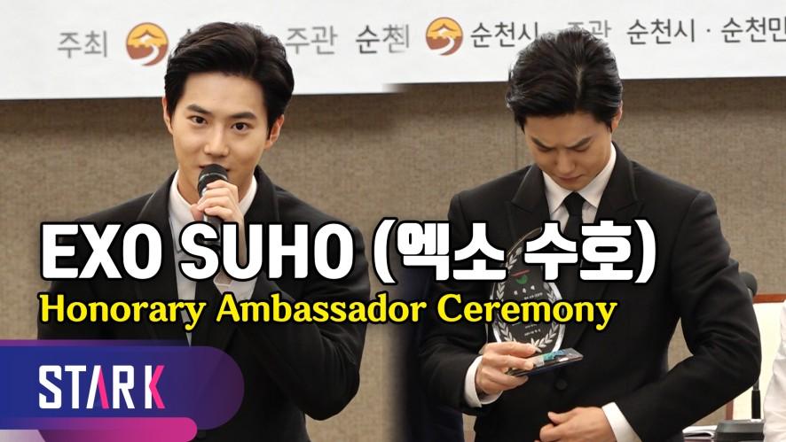 동물♡ 엑소 수호, 홍보대사의 품격 (EXO SUHO, Honorary Ambassador Ceremony)