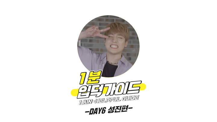 [V PICK! 1분 입덕가이드] DAY6 성진 편 (1min-Helpful Guide to DAY6 Sungjin)