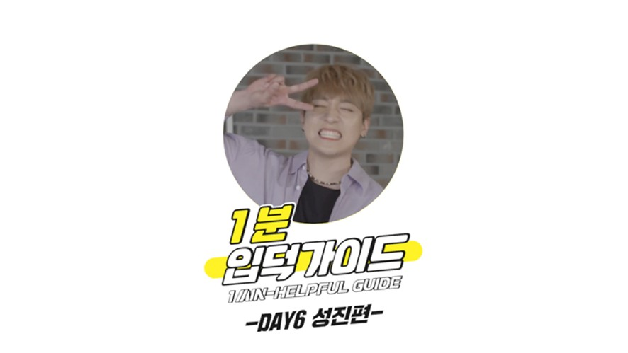 [V PICK! 1분 입덕가이드] DAY6 성진 편 (1min-Helpful Guide to DAY6 Sungjin)