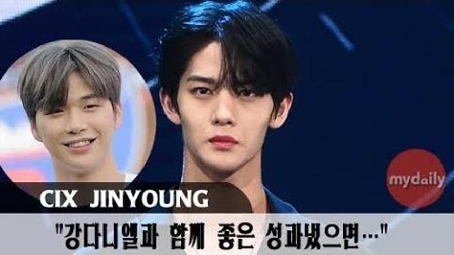 """[씨아이엑스:CIX] 배진영, """"강다니엘과 함께 좋은 성과냈으면…"""""""