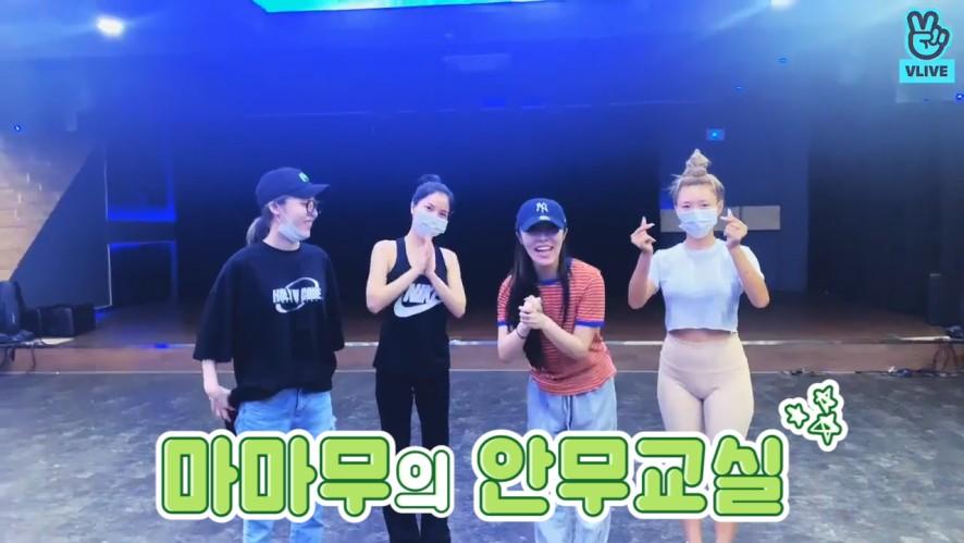 [MAMAMOO] 맘무와 함께하는 쉽고 재미있는 안무교실이에요~ 하하하하하!!!🕺 (MAMAMOO teaching 'I am a fan' dance)