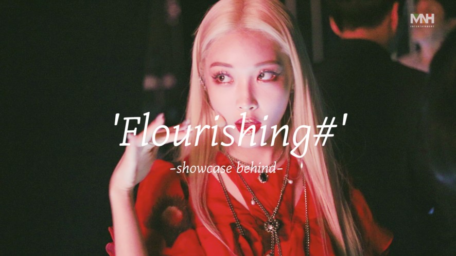 "[Special Clips] 청하(CHUNG HA) - ""Flourishing"" 쇼케이스 비하인드"