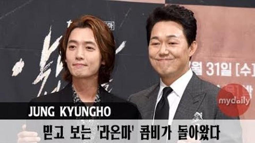 [Jung Kyung ho-Park Sung woong] '악마가 너의 이름을 부를 때'
