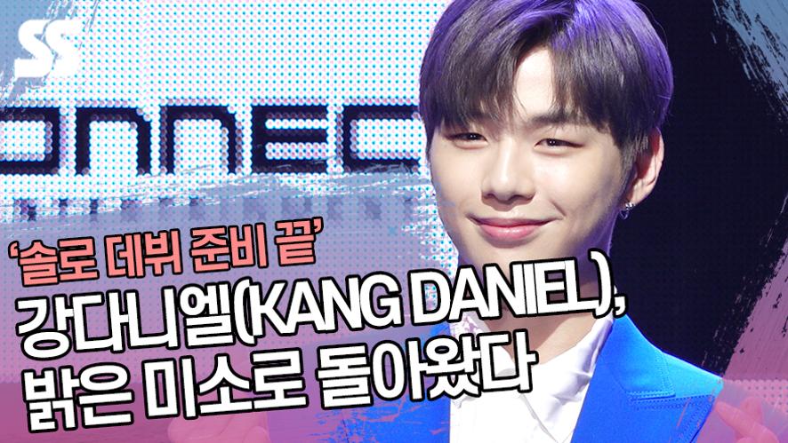 강다니엘(KANG DANIEL), 솔로 데뷔 준비 끝 '밝은 미소로 돌아왔다' ('컬러 온 미' 포토타임)