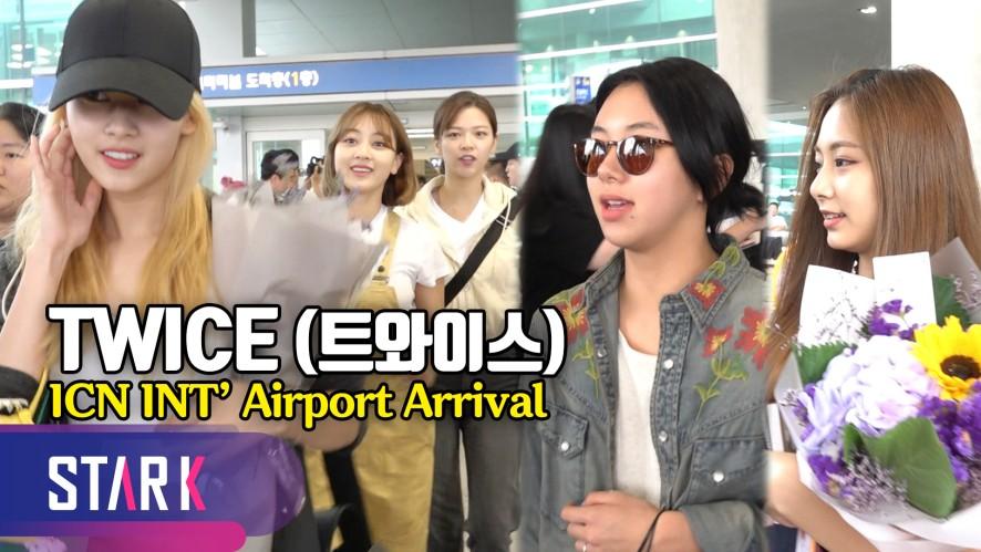 오늘도 예쁜 트와이스 (TWICE, 20190725_ICN INT' Airport Arrival)