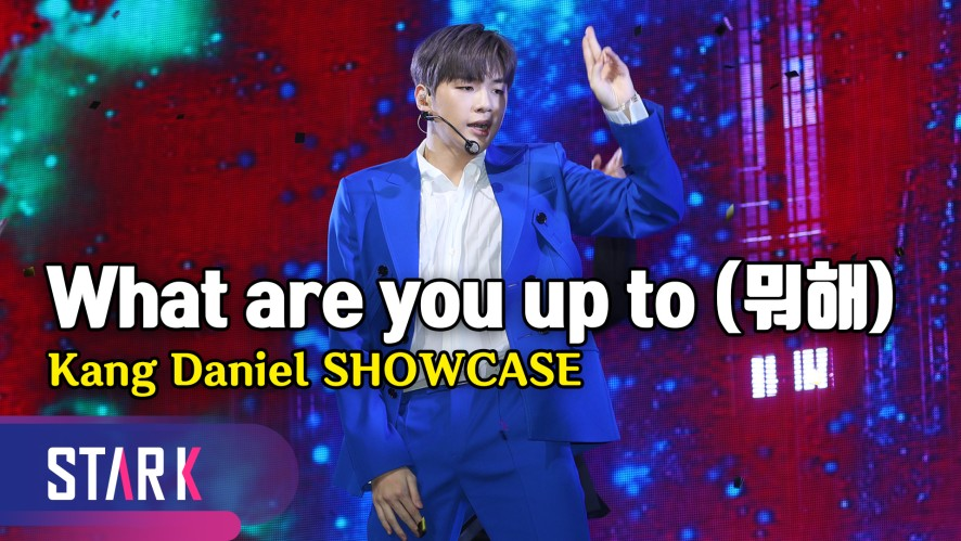 갓다니엘의 귀환, 솔로 데뷔 타이틀곡 '뭐해' (Title Song 'What are you up to', Kang Daniel Showcase)