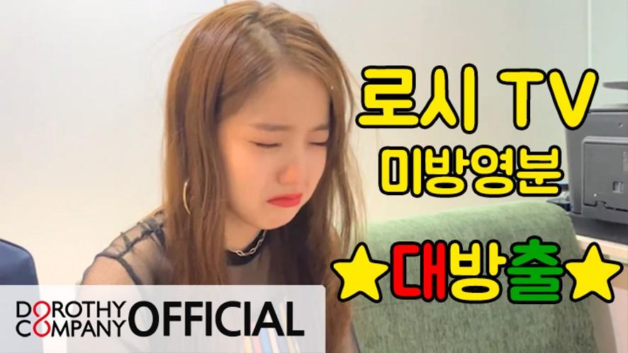 로시TV   미공개 영상 대방출   로시TV 특별편
